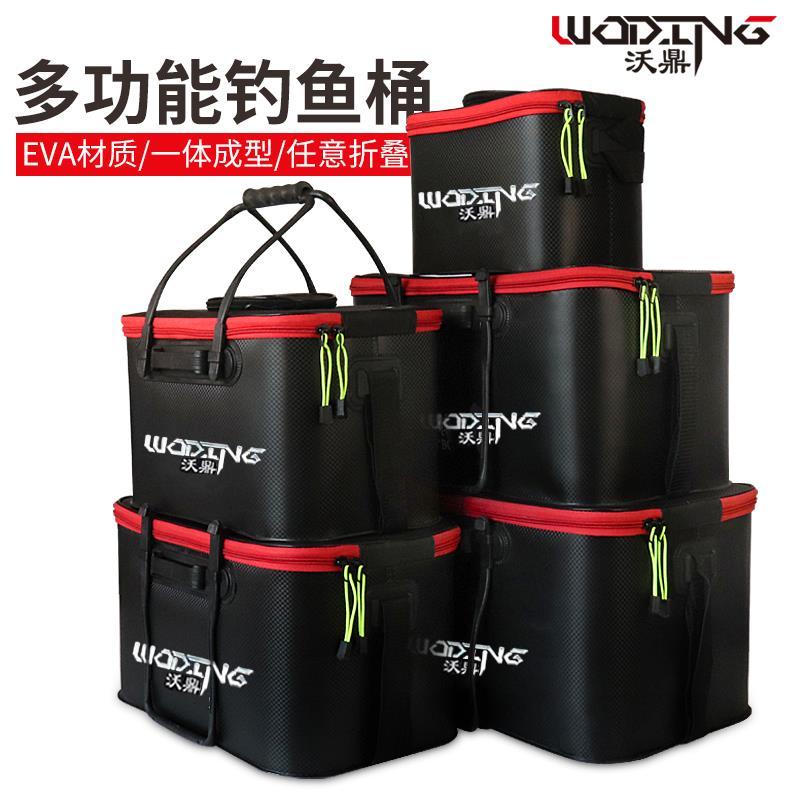 沃鼎鱼桶钓鱼桶eva加厚多功能活鱼桶折叠水桶鱼护桶装钓箱渔具