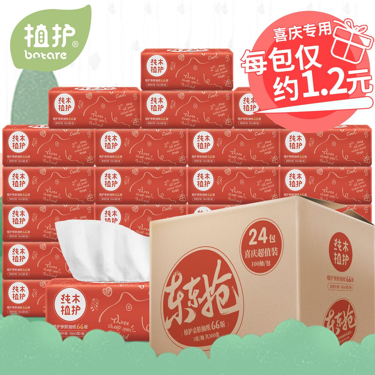 植护抽纸抽批发整箱24包邮促销家庭装整箱特价卫生纸巾500