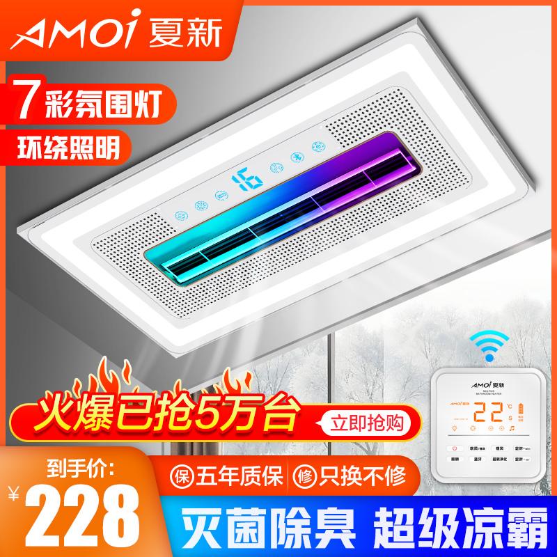 夏新厨房凉霸吸顶嵌入式蓝牙照明二合一空调型集成吊顶冷风扇冷霸