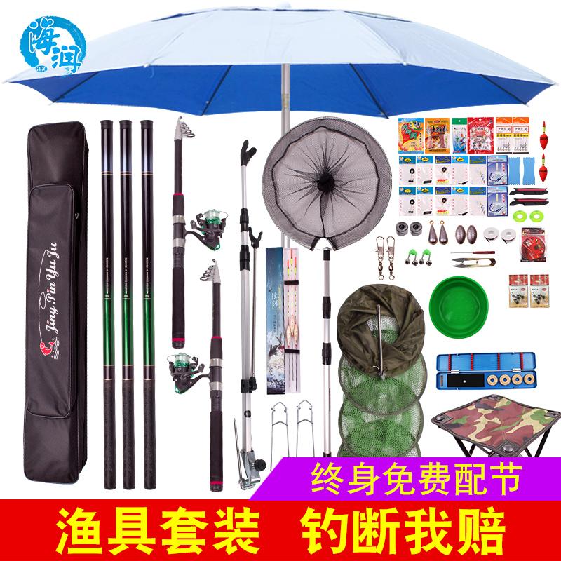 钓鱼竿套装组合全套新手竿钓具鱼杆装备海竿鱼具用品渔具套装全套