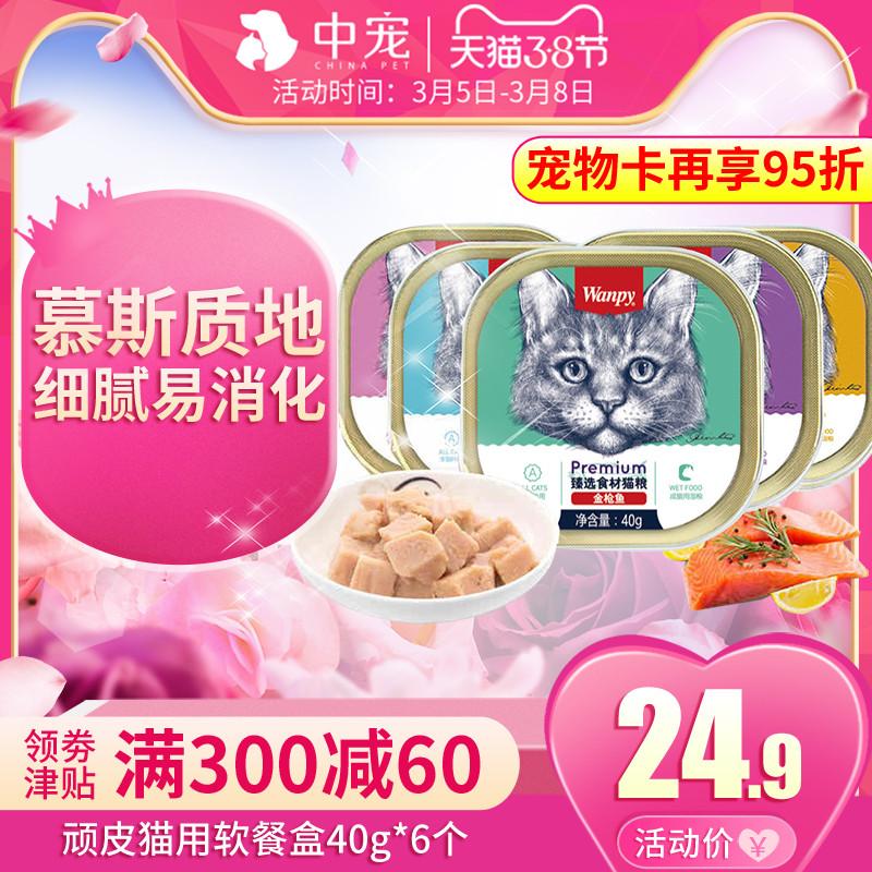 中宠顽皮猫罐头猫零食幼猫湿粮鸡胸肉猫用妙鲜封包整箱40g*6
