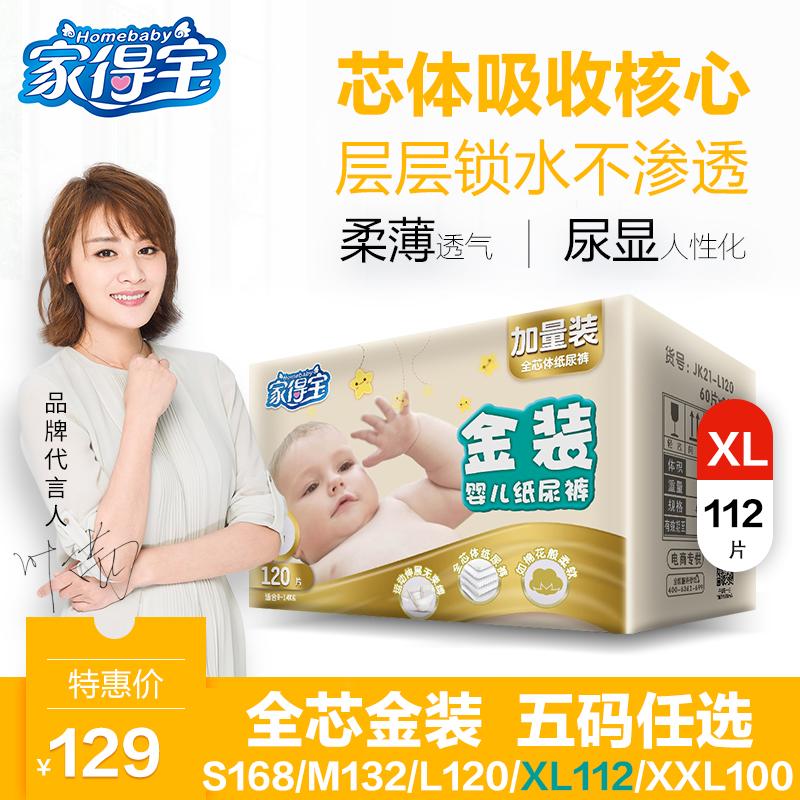 家得宝婴儿纸尿裤XL112片超薄透气男女宝宝尿不湿非拉拉裤尿布湿
