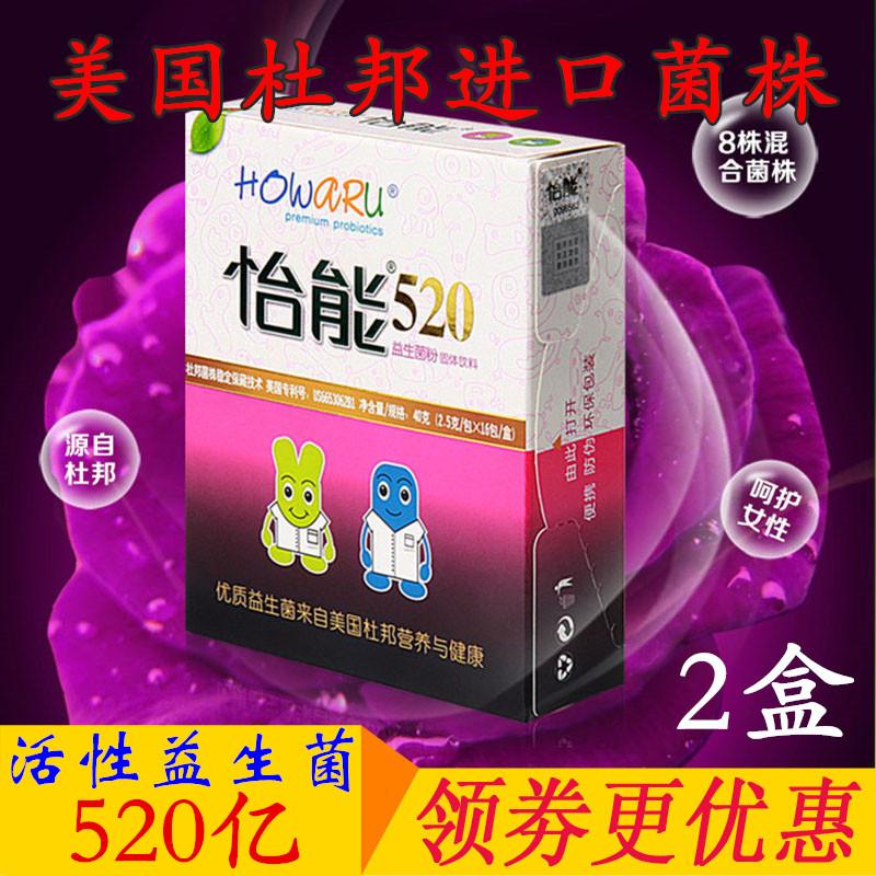 美国杜邦怡能520益生菌女性益生元冻干粉成人肠胃肠道防伪 2盒装