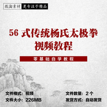 杨氏传统56式太极拳of7频教程素lg式太极拳教学素材