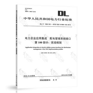 DL/T 1080.100-2018 /IEC61968-100:2013 电力企业应用集成 配电管理系统接口 第100部分:实现框架