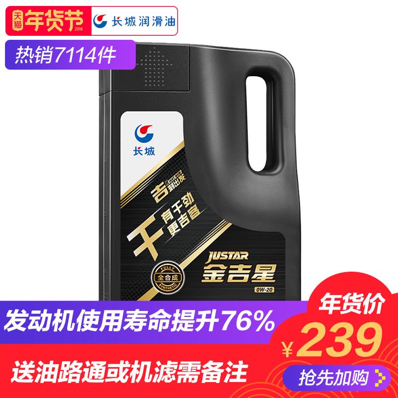 长城金吉星SN 0W-20 全合成 汽车机油润滑油旗舰店正品4L装【干】