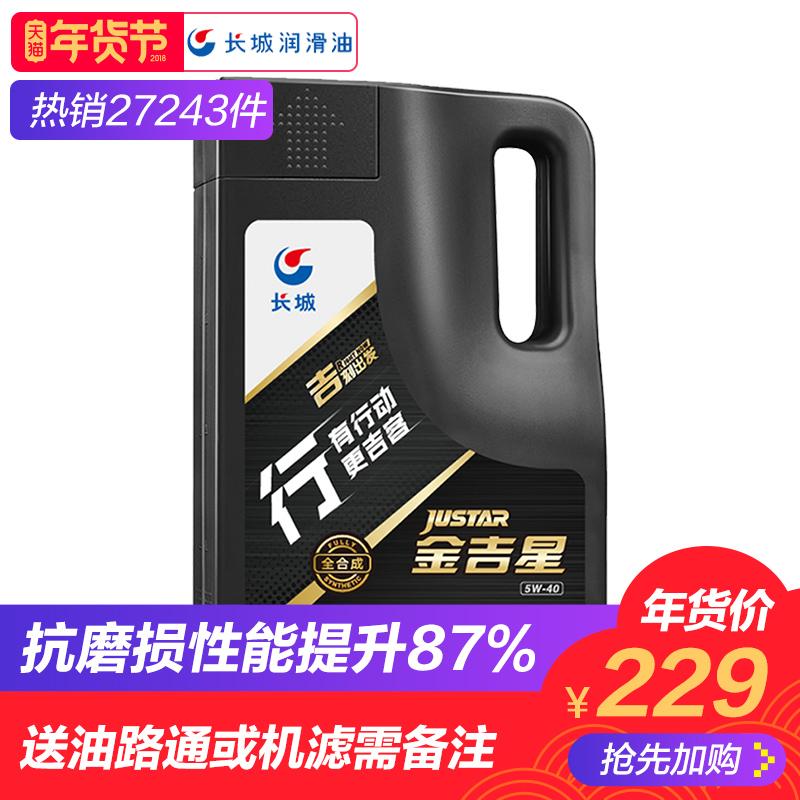 长城金吉星SN 5W-40 全合成 汽车机油润滑油旗舰店正品4L装【行】