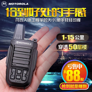 Motorola walkie-talkie mini high-power walkie-talkie outdoor handheld civil 1-50 km hand platform hotel