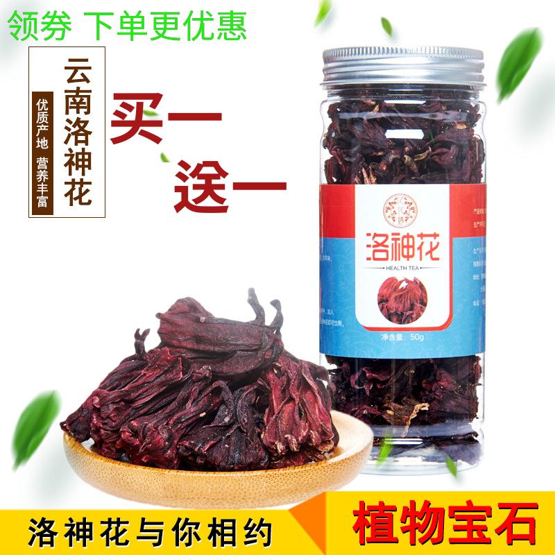 精选洛神花茶 罐装花草茶50g 云南特级玫瑰茄 花果茶