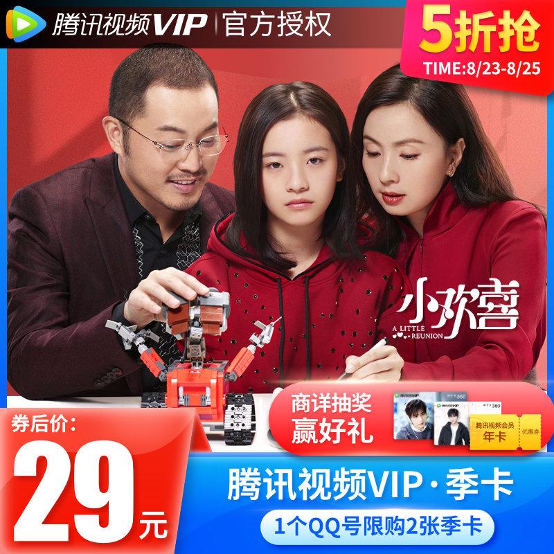 【券后29】腾讯视频VIP会员3个月腾讯视屏好莱坞vip视频会员季卡