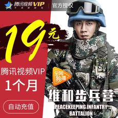 腾讯视频VIP会员1个月 腾讯vip好莱坞视屏会员一个月 直充填QQ号