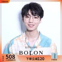 BOLON暴龙近视眼镜双梁光学镜近视眼镜架王俊凯同款眼镜框BJ7150
