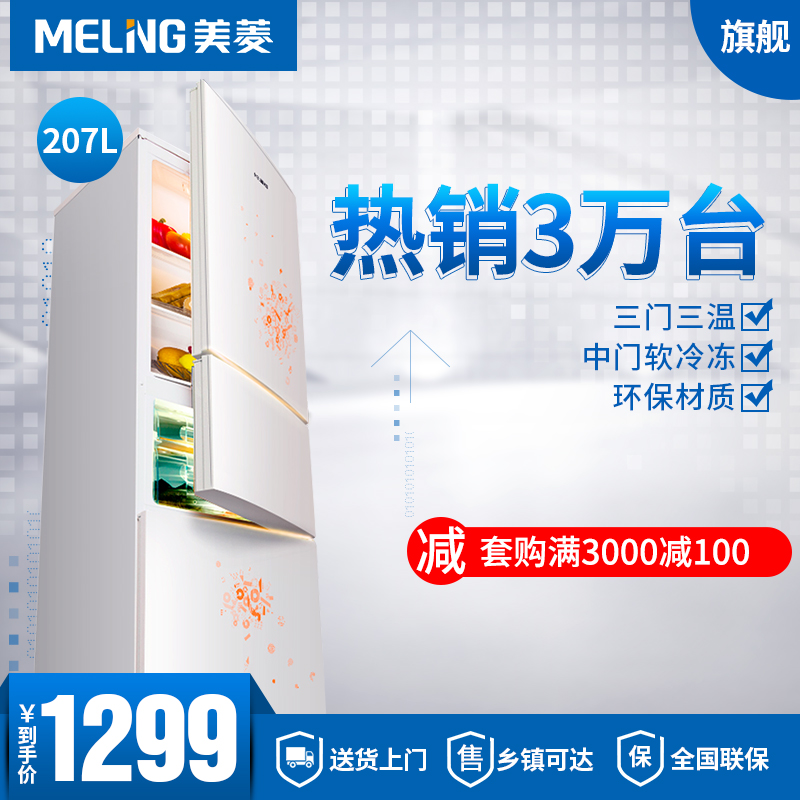 MeiLing/美菱 BCD-207M3CFX 冰箱三门家用节能冷冻冷藏电冰箱小型