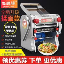 俊媳电动压面机不锈全自动家用小型面条机商用擀面皮饺子皮机