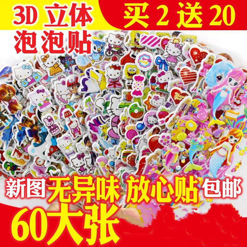儿童贴纸卡通立体泡泡贴恐龙贴贴纸男女孩奖励贴画3D公主粘贴玩具