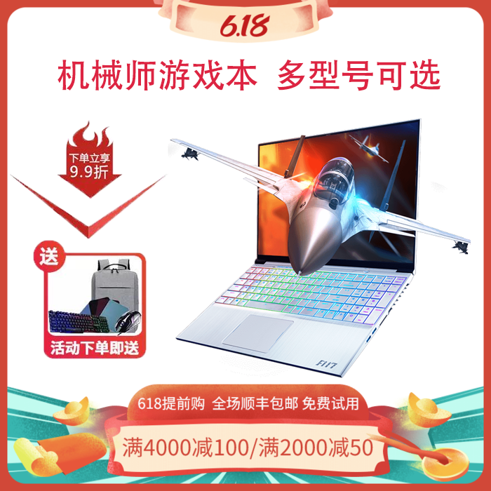 MACHENIKE 机械师F117 B1夜鹰 T90 T58-V 15寸电竞游戏笔记本电脑