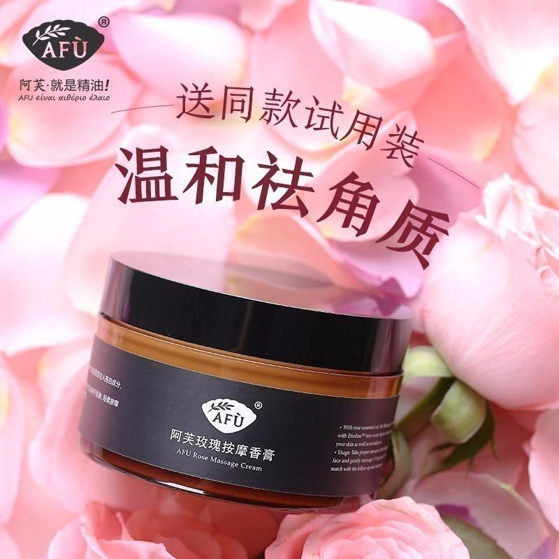 阿芙玫瑰按摩香膏面部按摩膏按摩霜乳脸部美白深层清洁去角质淡斑