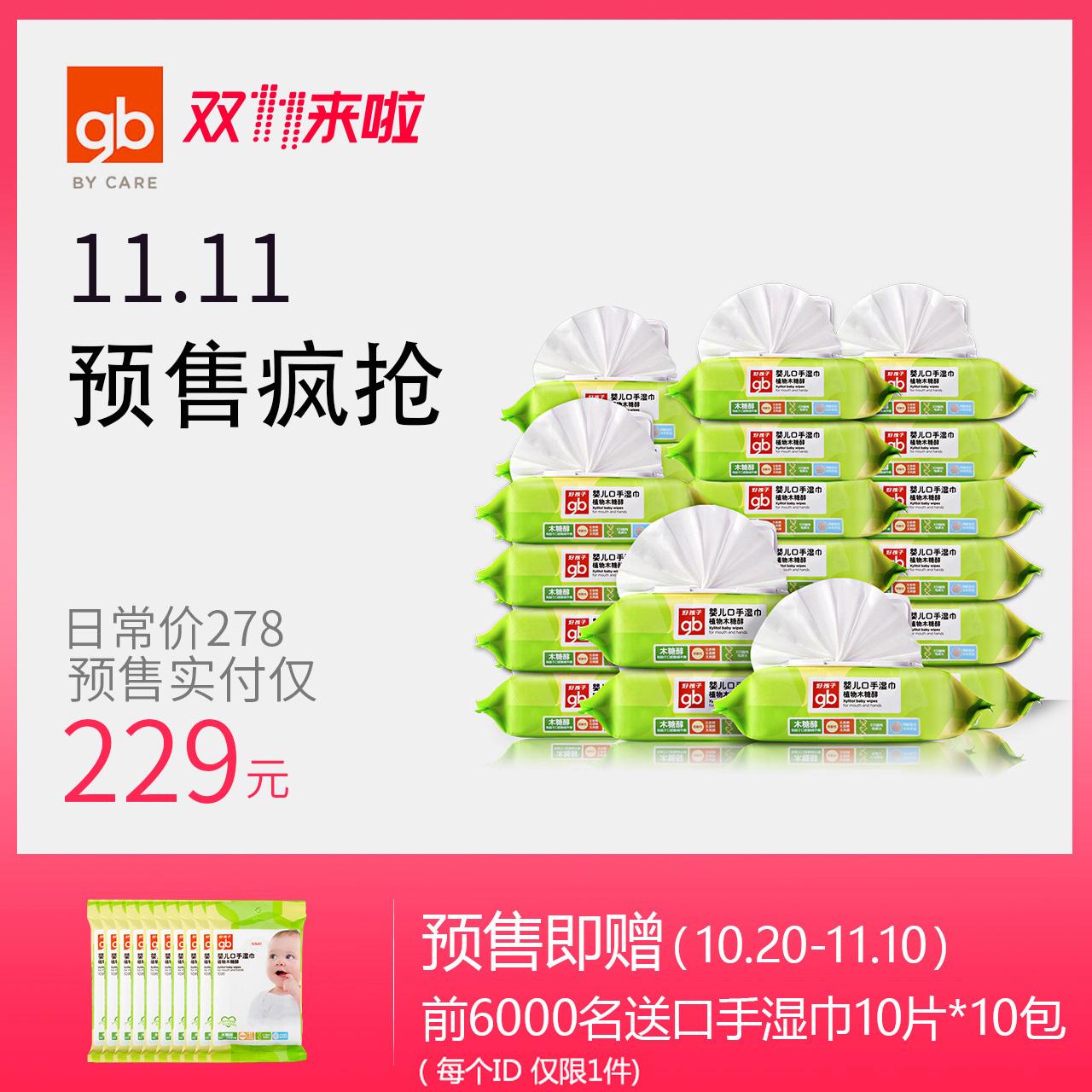 gb好孩子木糖醇婴儿手口湿纸巾带盖80抽24包宝宝湿巾新生儿专用