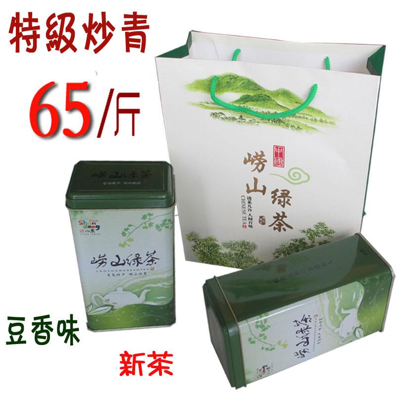 崂百崂山绿茶 豆香味2017日照崂山茶 炒青绿茶青岛特产 茶叶