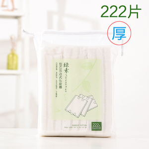 Green pigment cored blank cotton pad double-layer thick cotton cleansing cotton
