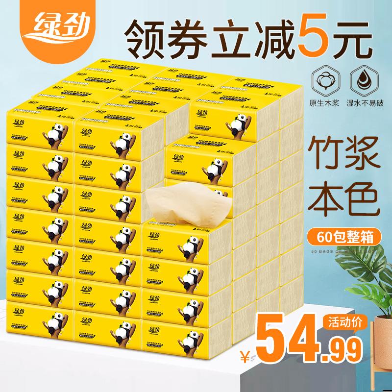 绿劲60包抽纸整箱家庭装本色纸巾餐巾纸抽卫生纸家用面巾纸实惠装