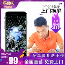 Flash fix Apple x screen iPhone 7plus / 8 / 6 mobile phone repair XS external screen repair xrreplace 11 door
