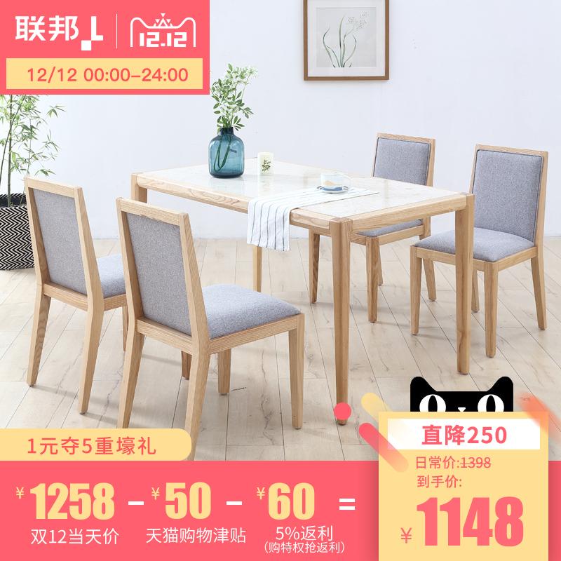联邦时物家具北欧实木餐桌椅组合白蜡木小户型餐厅仿大理石饭桌子