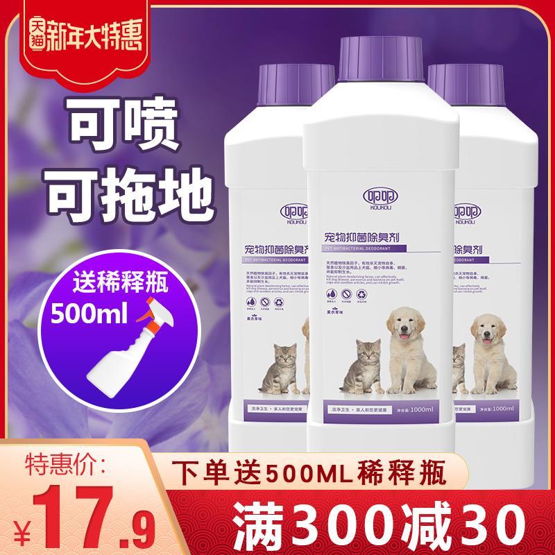 宠物消毒液狗狗除臭剂室内去味杀菌家用猫尿除味剂香水喷雾狗用品