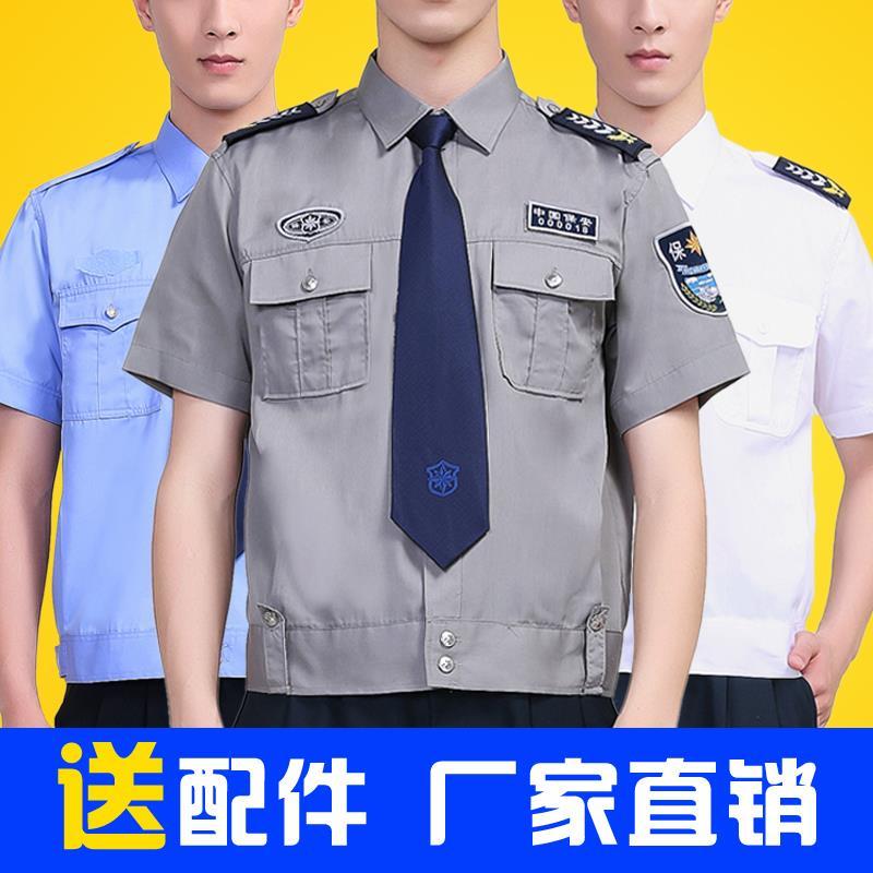 保安服夏装物业制服套装夏季短袖衬衣裤子门卫安保工作服装男大码