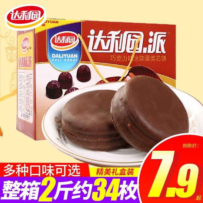 达利园巧克力派蛋黄派整箱草莓派蛋糕零食即食小面包早餐代餐食品