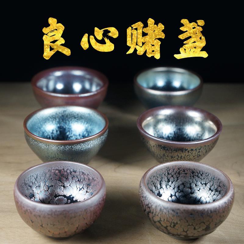 建阳建盏赌盏油滴兔毫盏天目功夫茶具套装原矿铁胎陶瓷茶杯主人杯