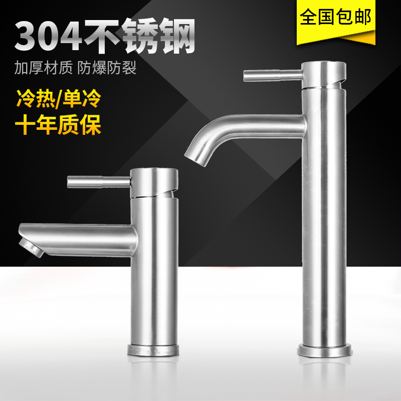 304不锈钢单冷台上面盆水龙头家用卫生间洗手洗脸盆冷热单孔龙头