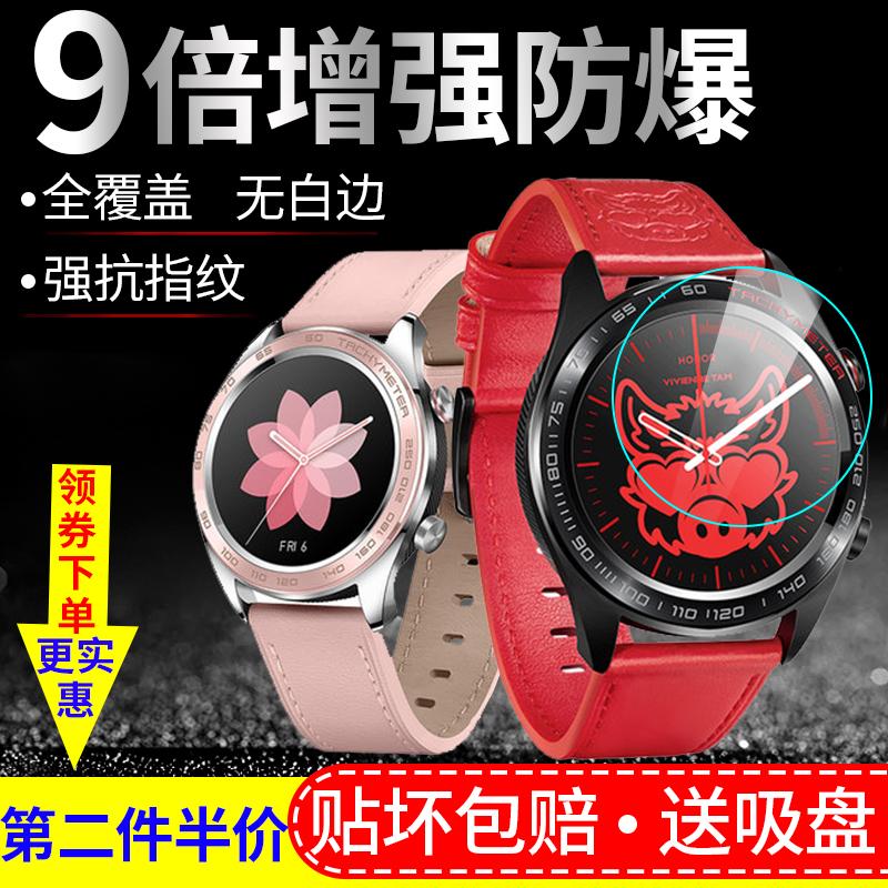 华为智能荣耀watch2pro/Dream Magic/GT/TAM手表钢化膜荣耀S1贴膜