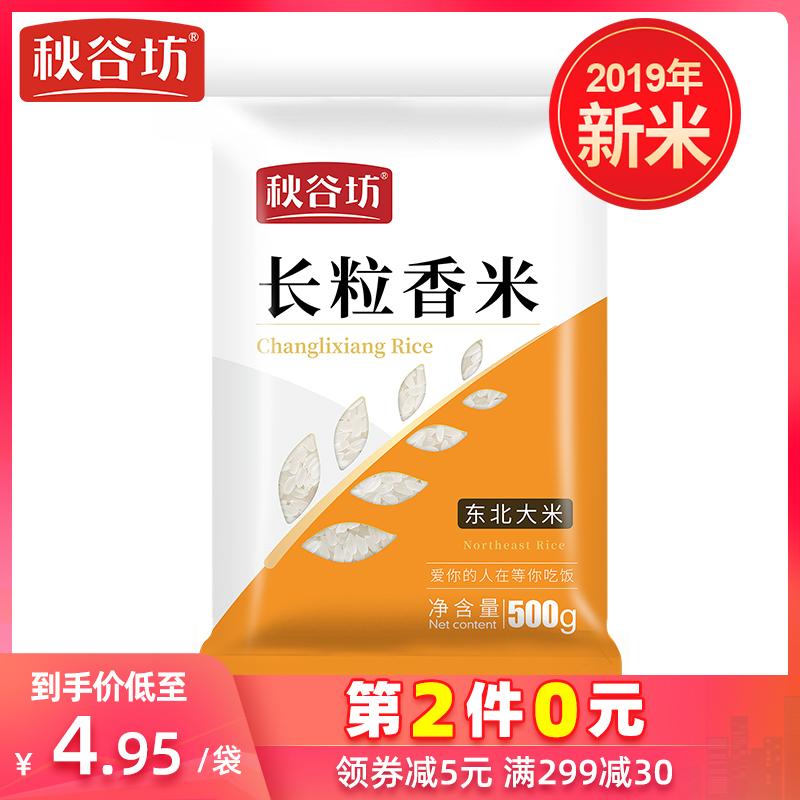 第2件0元长粒香米2019新米秋谷坊东北大米优质大米500g1斤