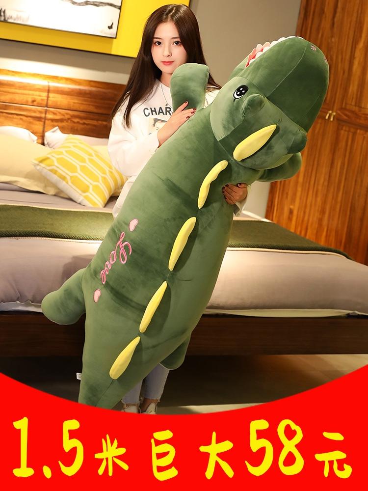 可爱恐龙抱枕公仔长条毛绒玩具熊布娃娃抱抱玩偶女生床上睡觉夹腿