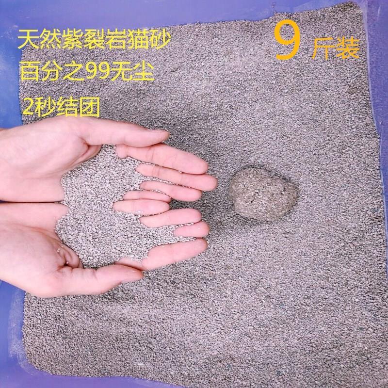 奥莉特紫裂岩猫砂4.5公斤装除臭结团无尘猫咪用品膨润土猫砂包邮