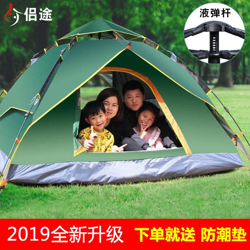 侣途帐篷户外3-4人全自动二室一厅单双人家庭加厚防雨野外露营2人