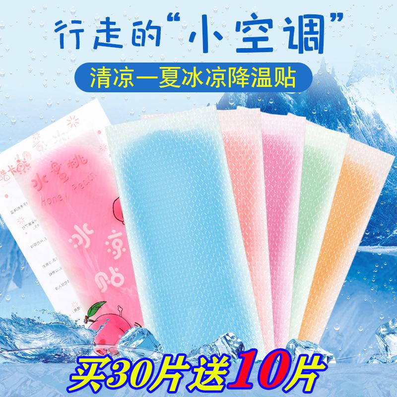 冰贴防中暑冰凉贴降温贴神器清凉学生可爱夏季散热军训100片夏日
