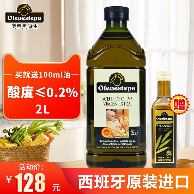 奥莱奥原生西班牙进口PDO特级初榨烹饪食用油橄榄油2L/升