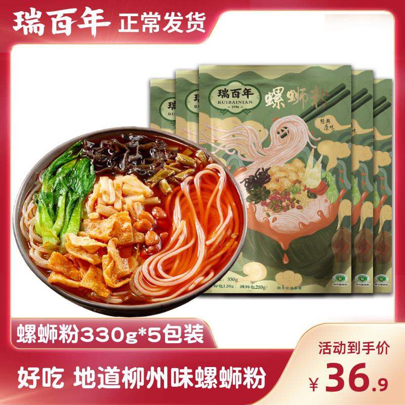 瑞百年螺蛳粉柳州正宗包邮广西特产螺丝粉原味袋装螺狮粉方便速食