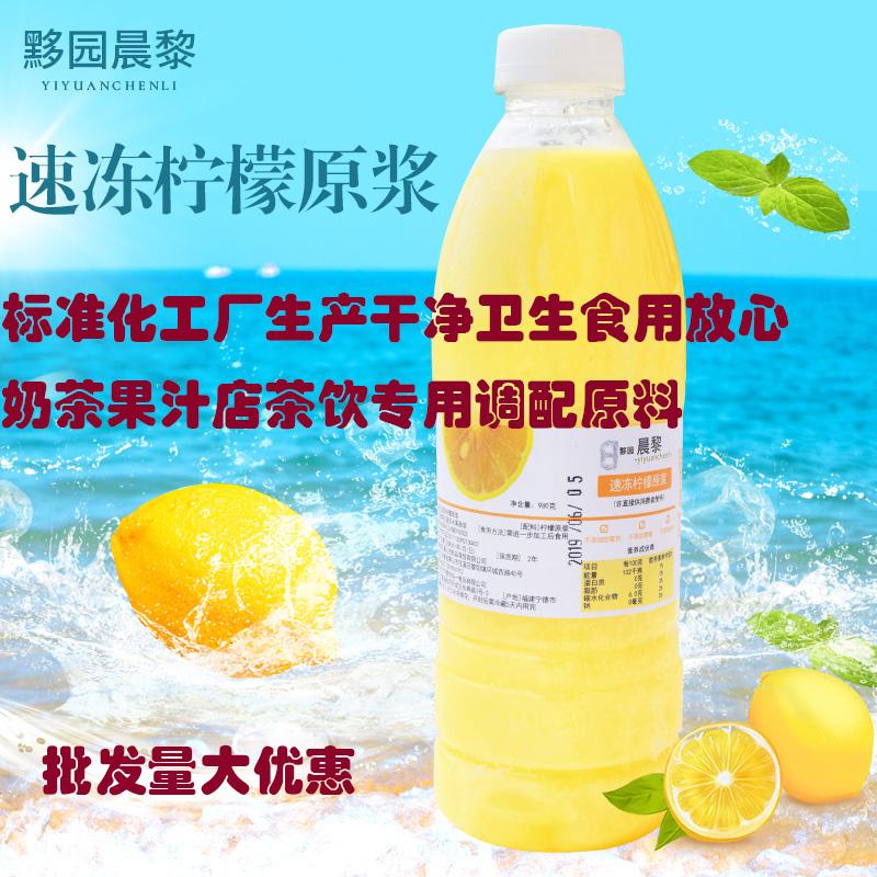 柠檬汁冷冻原浆纯柠檬速冻果浆原汁980ml纯果蔬汁鲜榨茶饮调配饮