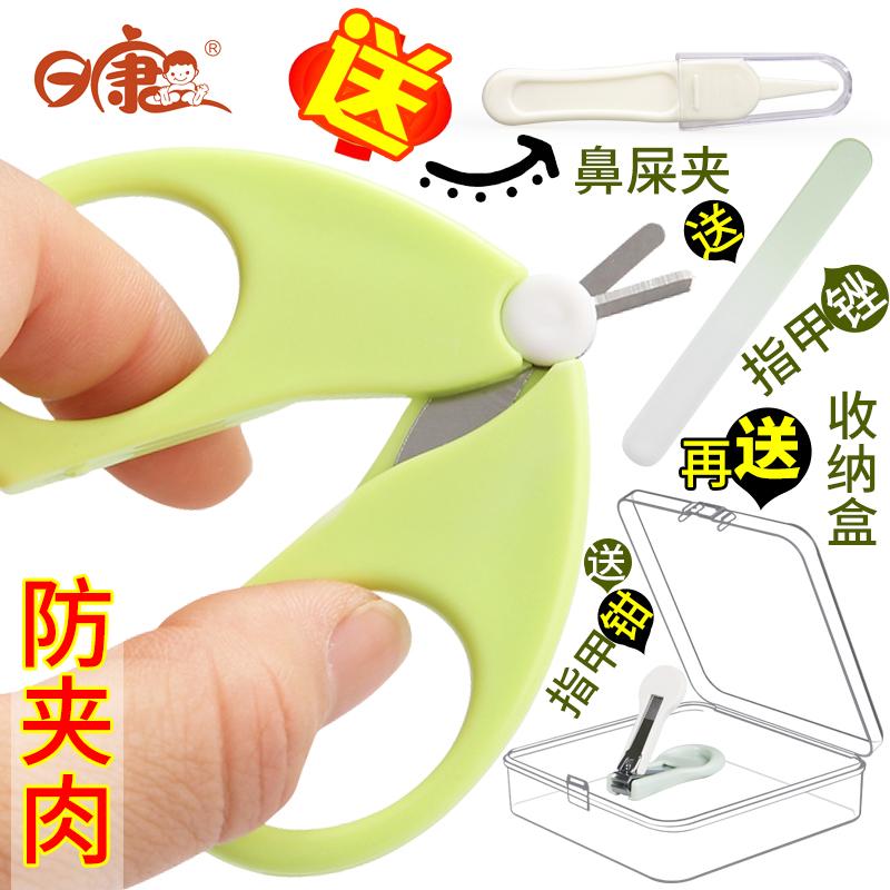 婴儿 指甲剪 新生儿 指甲刀 宝宝 指甲钳 儿童 指甲 剪刀