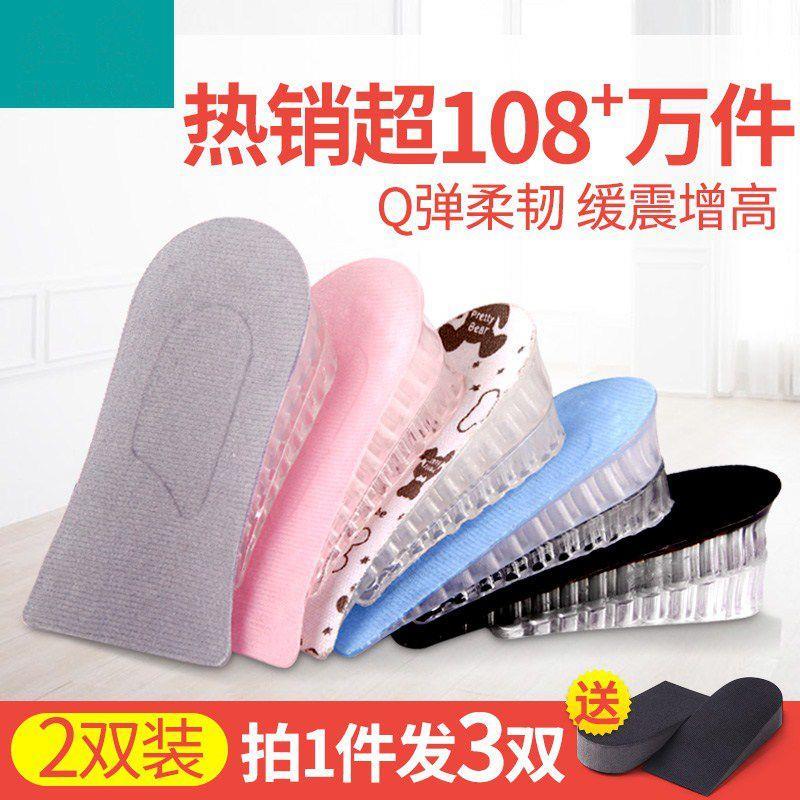 可粘硅胶内增高鞋垫舒适减震后半垫半码后跟垫增高垫男女12透气