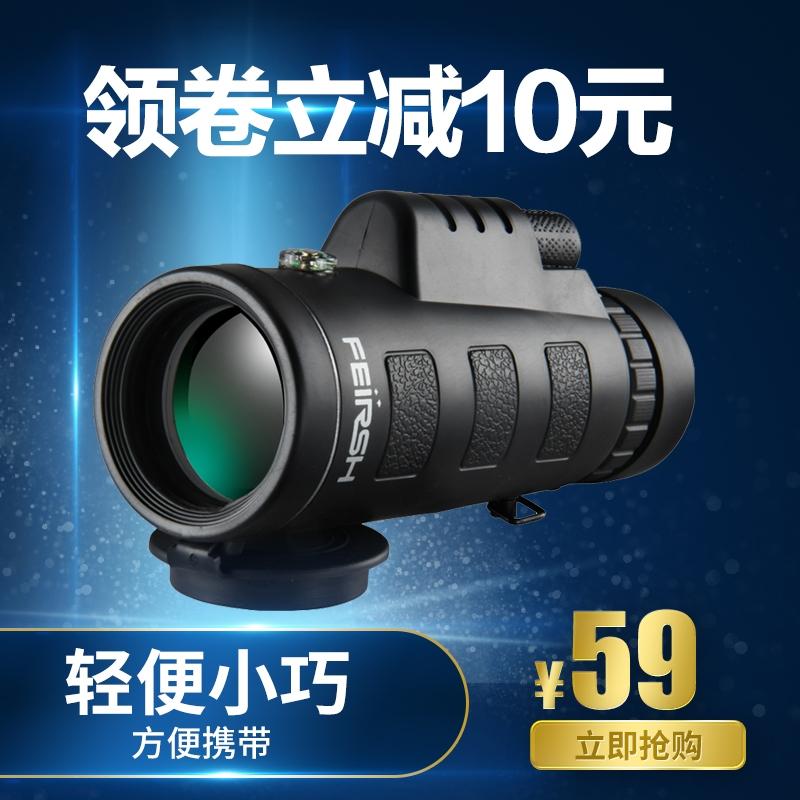 菲莱仕单筒望远镜高倍高清非红外特种兵夜视儿童成人拍照演唱会