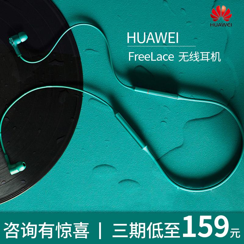 华为freelace无线蓝牙耳机双耳入耳式挂脖运动防水降噪耳机长待机