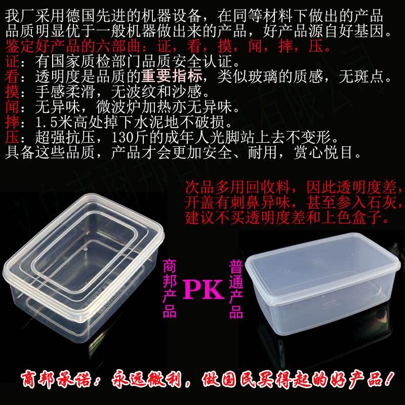 商邦透明保鲜盒冰箱冷冻藏收纳塑料盒食品包装盒子长方形打包饭盒