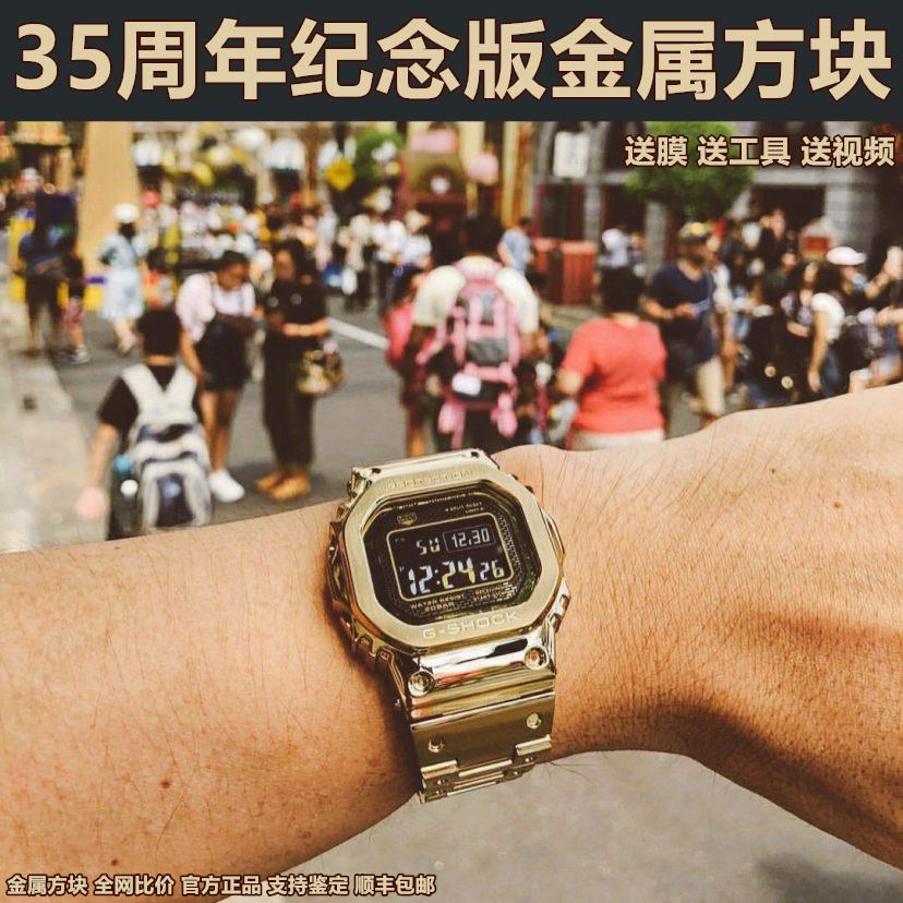 卡西欧35周年限定G-SHOCK金砖银砖限量金属方块GMW-B5000GD 5000D