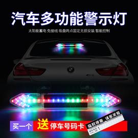 汽车太阳能警示灯防追尾灯吸盘爆闪灯流水霹雳灯车内氛围灯装饰灯