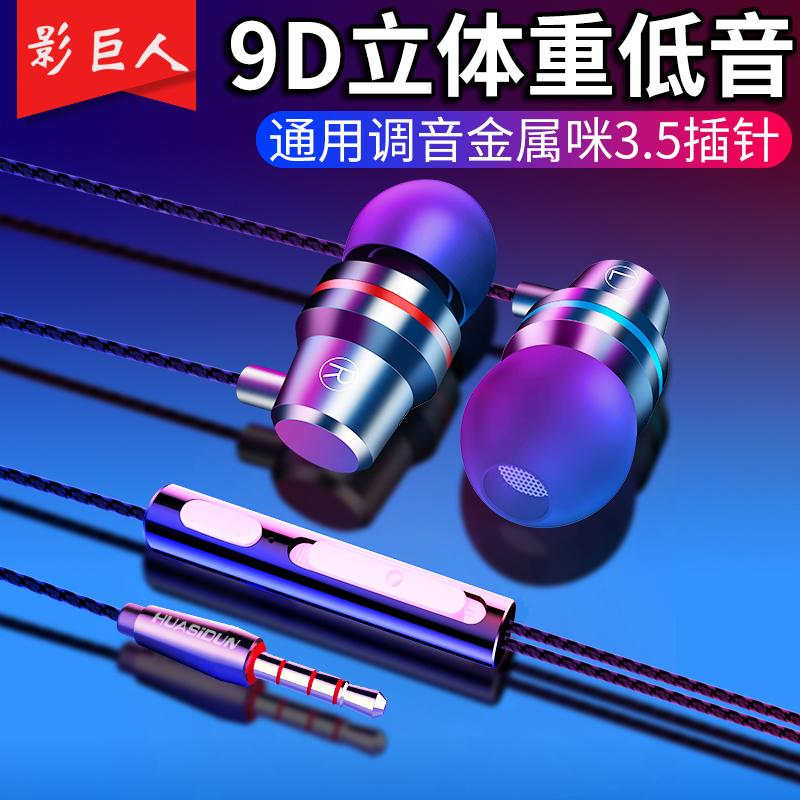 耳机有线入耳式vivo华为小米oppo苹果6s安卓手机电脑通用线控带麦