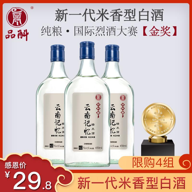 【试饮】品斛堂云南记忆42度450ml*3瓶装白酒纯粮食酒试饮精米酒